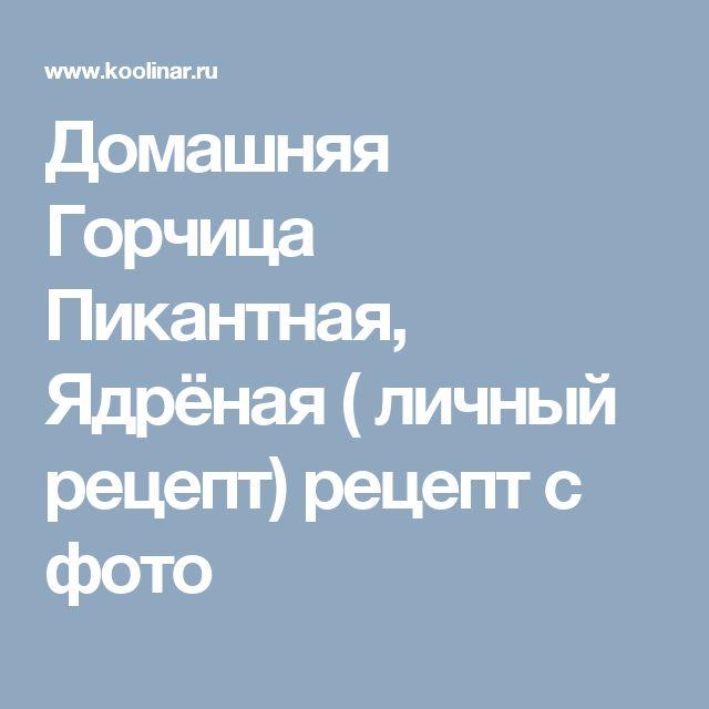 Домашняя Горчица Пикантная, Ядрёная ( личный рецепт) рецепт с фото