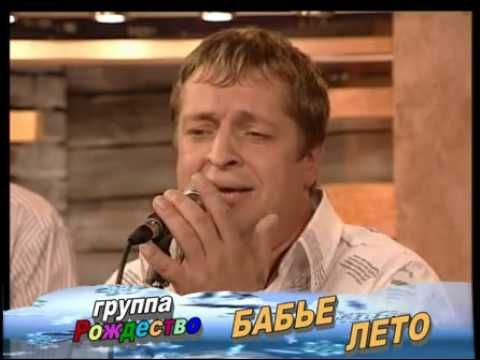"""Группа """"Рождество"""". """"Бабье лето"""""""