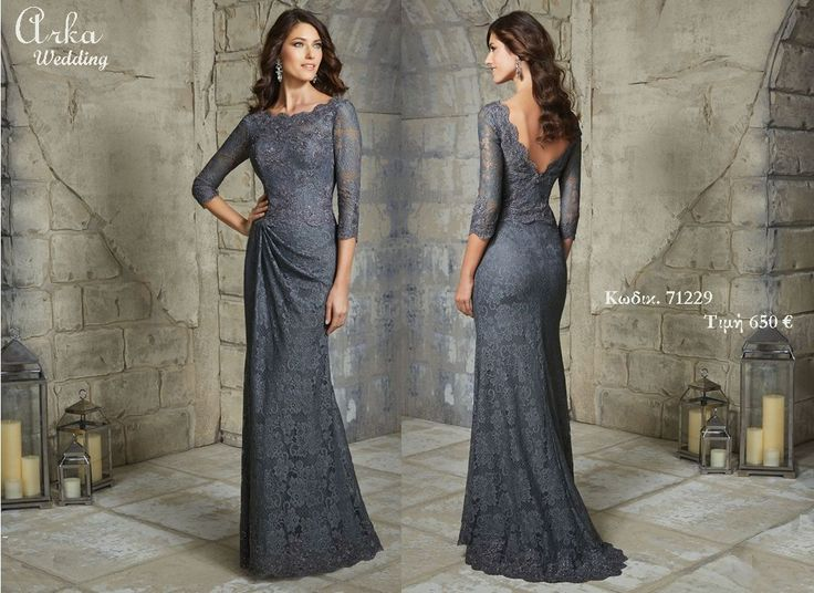 Βραδινό φόρεμα υψηλής ποιότητας Κωδικ. 71229  Τιμή 650 € Του οίκου  www.arkawedding.gr Τηλεφ. 210 6610108