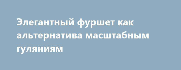 Элегантный фуршет как альтернатива масштабным гуляниям http://aleksandrafuks.ru/category/svadba/  Европейский вариант празднования бракосочетания – фуршет – пользуется все большей популярностью у современных пар и оттесняет масштабные застольные гуляния. Организация фуршета на свадьбу имеет множество преимуществ. Благодаря тому, что фуршет не включает в меню на свадьбу горячее, выбор этого варианта является прекрасным  способом сэкономить…