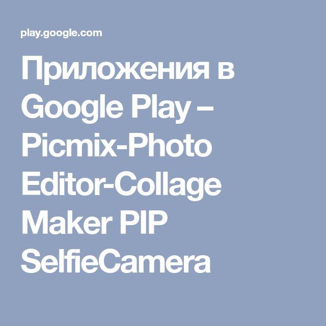Приложения в Google Play– Picmix-Photo Editor-Collage Maker PIP SelfieCamera