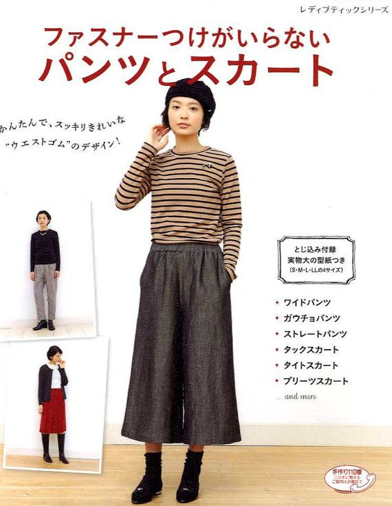 Easy Rubber Waist Ladies Pants and Skirts   Japanese by pomadour24