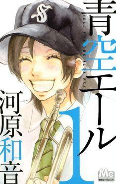 「青空エール」が実写映画化!甲子園を目指す吹奏楽部の少女と野球部の男子の物語