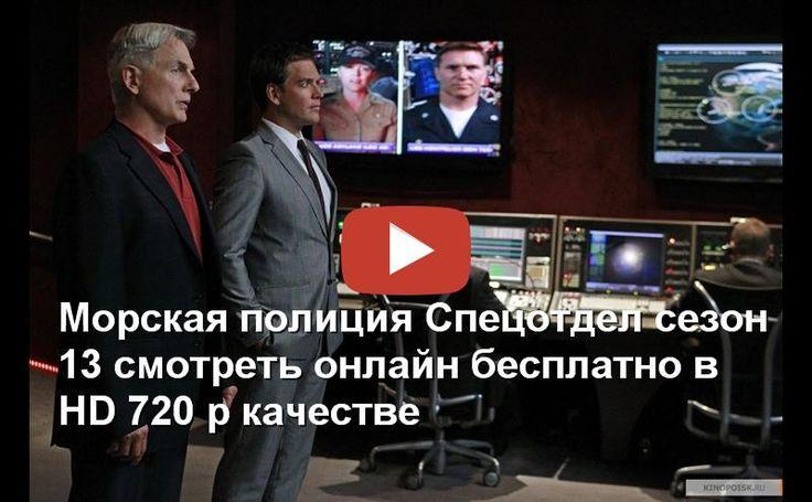 Морская полиция Спецотдел 13 сезон 21 серия от 19.04.2016