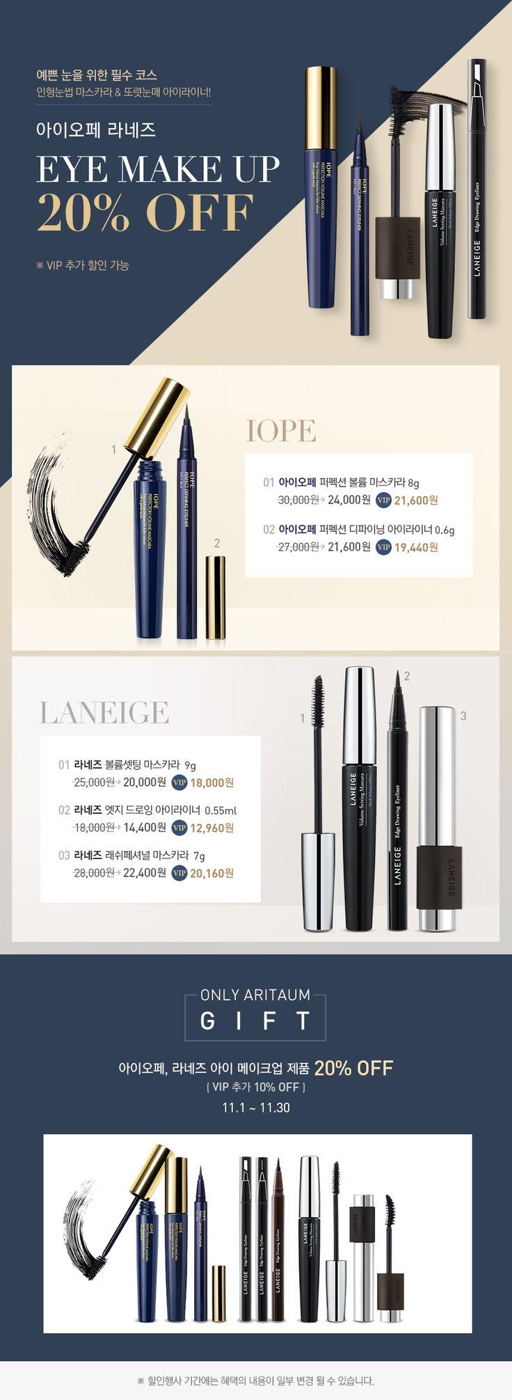 예쁜 눈을 위한 필수 아이템 제안 아이오페&라네즈 EYE Make Up | 아리따움 공식 사이트