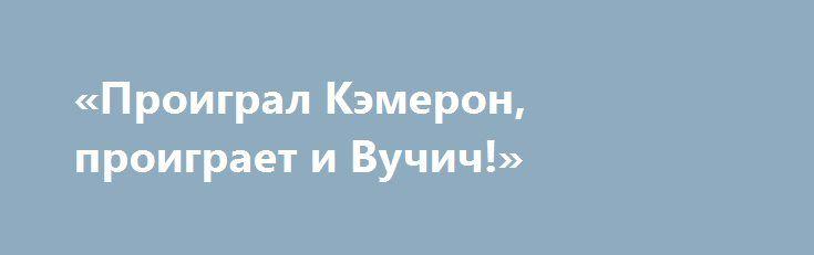 «Проиграл Кэмерон, проиграет и Вучич!» http://rusdozor.ru/2016/06/25/proigral-kemeron-proigraet-i-vuchich/  Результаты референдума в Великобритании вызвали шок во многих странах – и в тех, которые давно являются членами Европейского союза, и в тех, которые только собираются туда вступить. Лидеры ведущих стран старой Европы пытаются сохранять спокойствие, хотя понимают, что «развод по-английски» ...