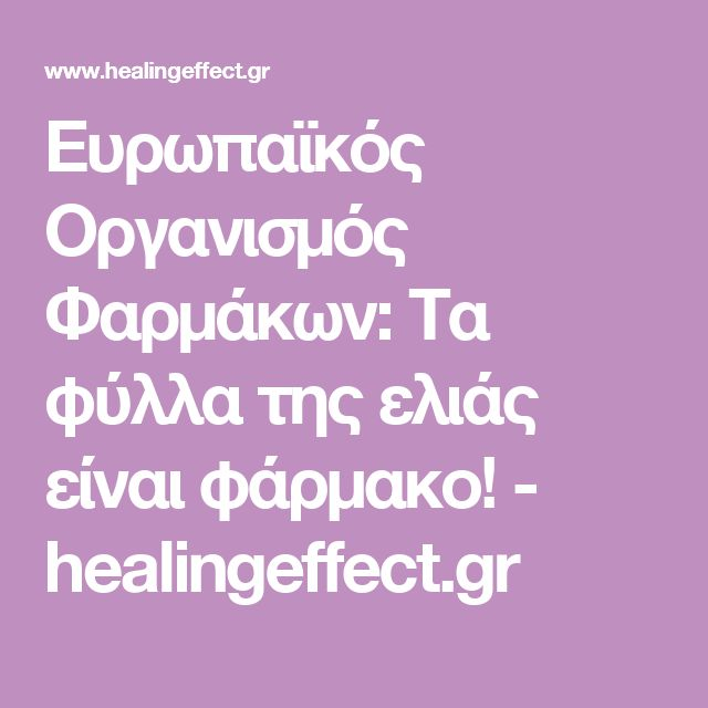 Ευρωπαϊκός Οργανισμός Φαρμάκων: Τα φύλλα της ελιάς είναι φάρμακο! - healingeffect.gr