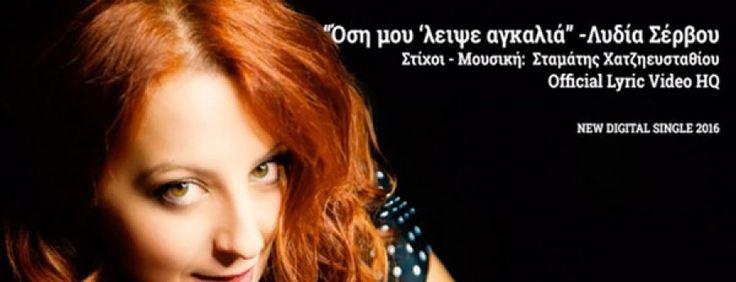 Λυδία Σέρβου - «Όση μου 'λειψε αγκαλιά»   Νέο τραγούδι