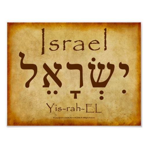 Httpwww Overlordsofchaos Comhtmlorigin Of The Word Jew Html: 8 Best Useful Hebrew Words Images On Pinterest