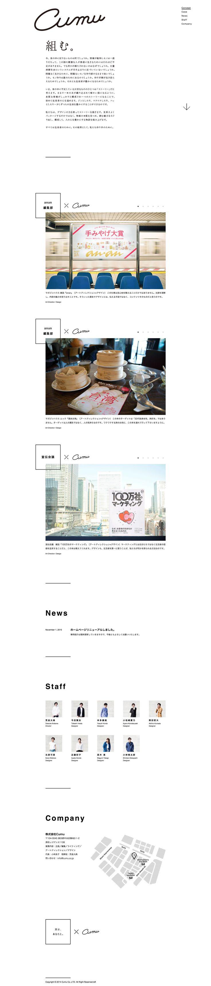株式会社クム ウェブサイト