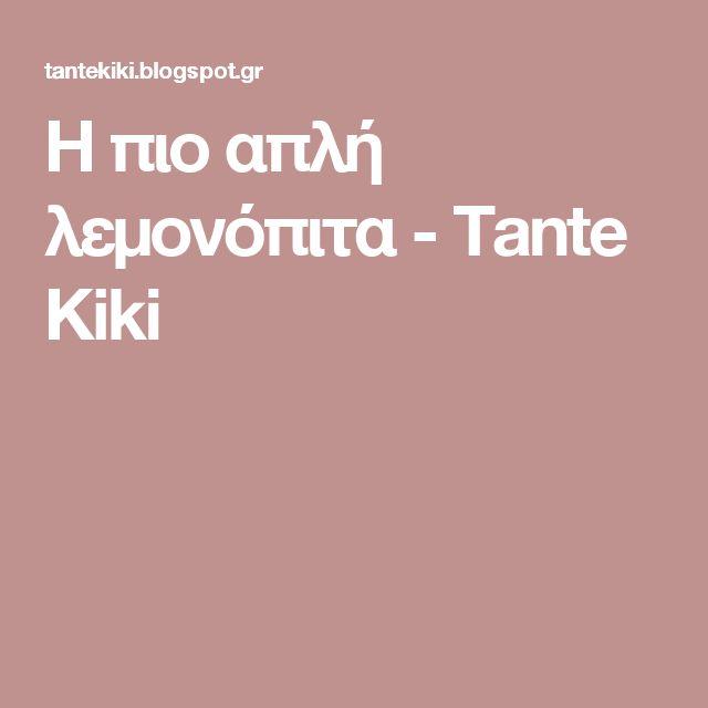 H πιο απλή λεμονόπιτα - Tante Kiki