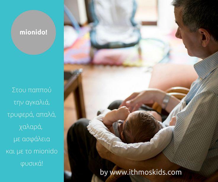 Με το mionido το μωράκι σου είναι ήρεμο παντού, διότι έχει μέσα του κλεισμένες γνώριμες και καθησυχαστικές μυρωδιές από μαμά, μωρό και γάλα! #topponcino #mionido #montessoribaby