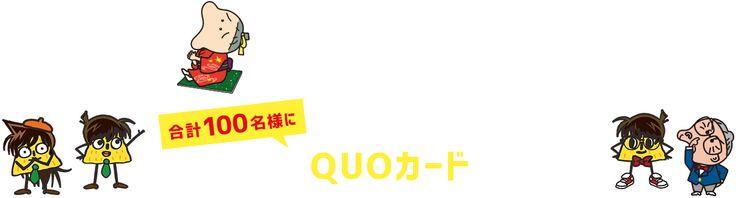 湖池屋×名探偵コナン 劇場版『名探偵コナン から紅の恋歌(ラブレター)』