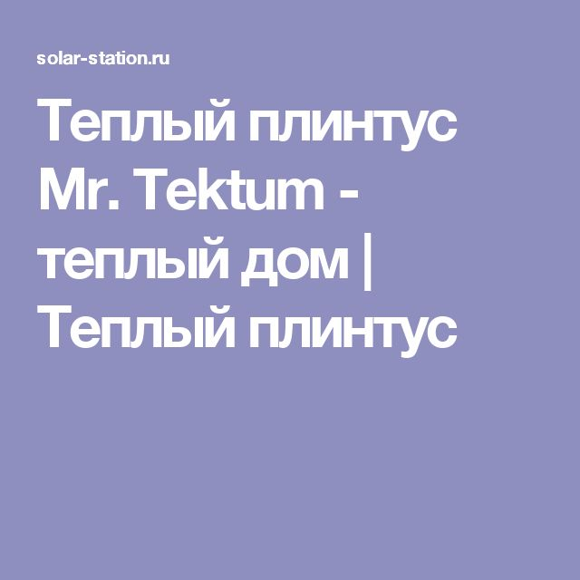 Теплый плинтус Mr. Tektum - теплый дом | Теплый плинтус