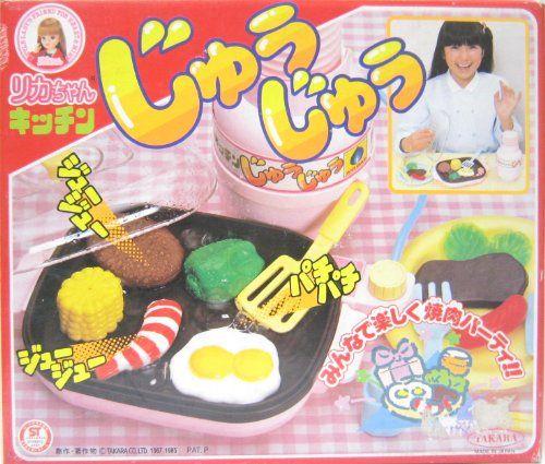 リカちゃんキッチン じゅうじゅう (水を入れてポンプを押すと、ジュージューとリアルな焼き肉のような音がするおもちゃ)