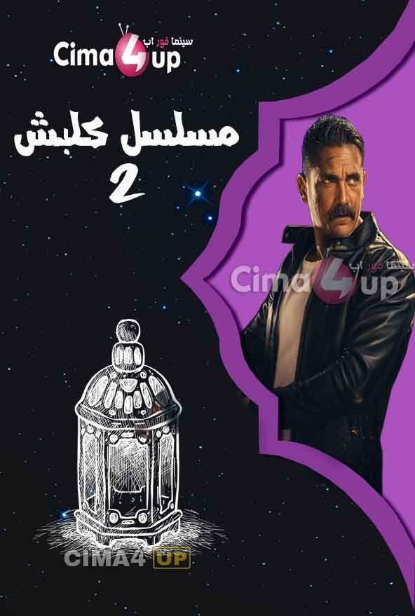 مشاهدة مسلسل كلبش 2 الحلقة 21 Https Ift Tt 2sjqavp Photo Photo Wall Movie Posters