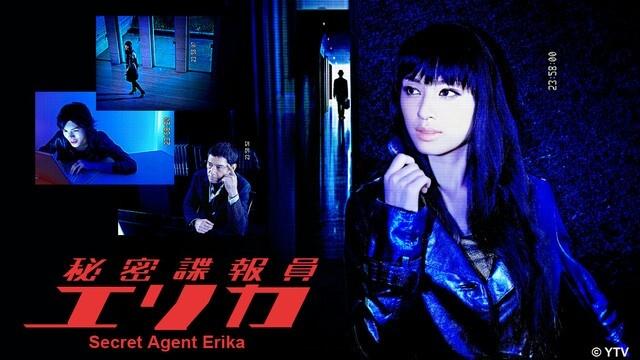 SECRET AGENT ERIKA. Chiaki Kuriyama undercover and kicking ass? Yes, please.