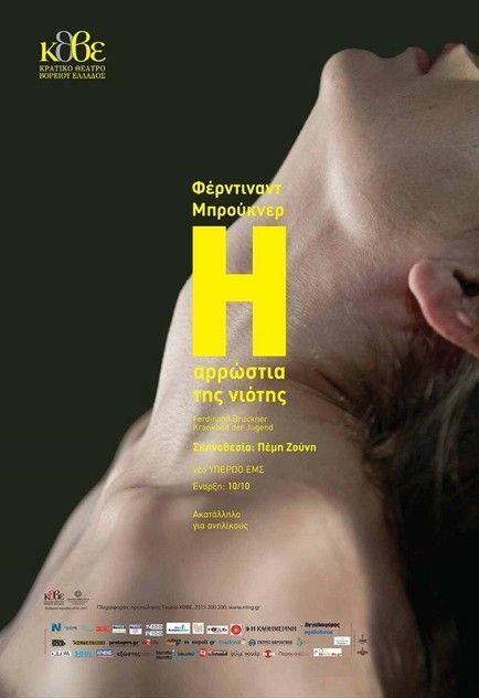 «Η Αρρώστια της νιότης» του Φέρντιναντ Μπρούκνερ @ Νέο Υπερώο