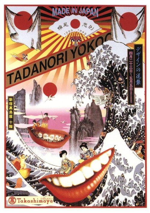 Tadanori Yokoo - Art Photo - PHOTOS & IMAGES RIOSTRO