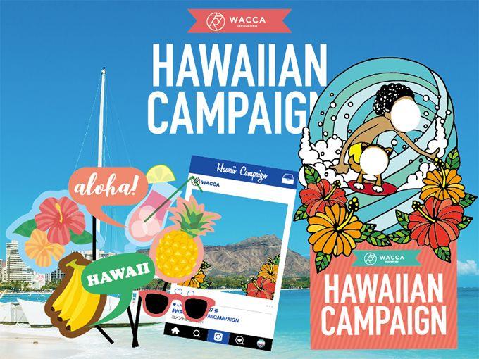 Aloha! この度、池袋東口にあるライフスタイル提案型の商業施設「WACCA 池袋」とハワイ・ライフスタイル・クラブがコラボレーション!2017年7月1日(土)~8月27日(日)まで「WACCA 池袋」にて「HAWAIIAN CAMPAIGN 2017」を開催いたします。 「WACCA 池袋」でしか体験できないプログラムをたくさんご用意! 皆さまのご来場を心よりお待ちしております♪ 【プログラム一覧】 1. WACCA ハワイアン ミュージック ライブ 2017(GUEST:名渡山 遼) 2. Hawaii Lifestyle Festival in WACCA 2017 3. Hawaii Lifestyle Photo Award 展示会 4. TAMO Skate Board Art Exhibition 5. せめて、ハワイ気分♪ フォトスポット 7. 期間限定 Hawaii メニューフェア 9. ドコ行く!? サマー抽選会 1. WACCA ハワイアン ミュージック ライブ 2017(GUEST:名渡山 遼) 名渡山 遼 ウクレレシーンに新たな風を呼び起...