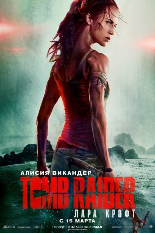 Free Download Tomb Raider 2018 BDRip Full-Movies english subtitle Tomb Raider hindi movie movies for free