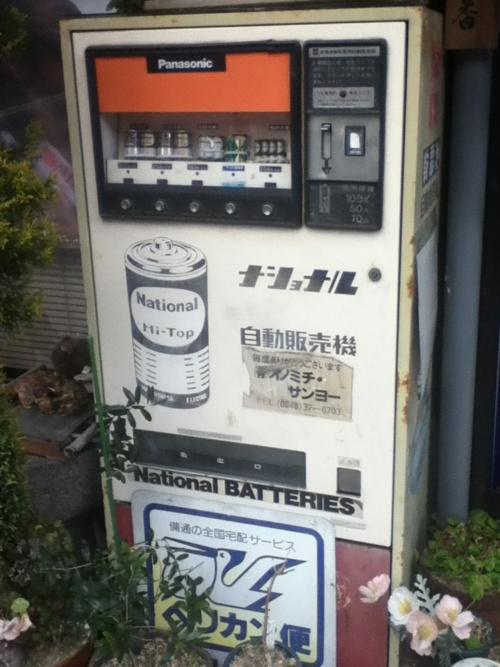 電池の自販機ナショナル これ昔あった Japanese batteries vending machine