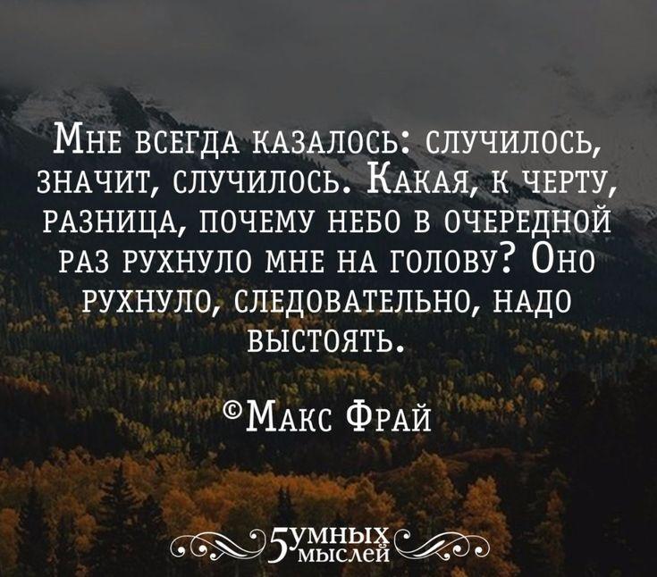 """Макс Фрай """"quotes""""цитаты"""" quotes about relationships,love and life,motivational phrases&thoughts./ цитаты об отношениях,любви и жизни,фразы и мысли,мотивация./"""