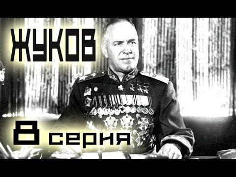 Сериал Жуков 8 серия (1-12 серия) - Русский сериал HD