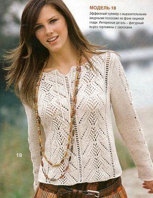 Вязаный ажурный пуловер цвета экрю