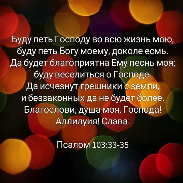 #Псалом #слава #СлаваБогу #алилуйя #БиблейскийСтих #Библия #Слово #СловоБожье #ЦерковьДомСветаИзраиль