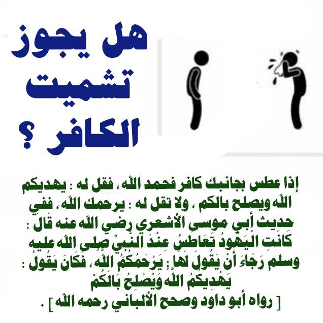 Pin By I Love You Iskander On Etiquette Advice آداب النصيحة Islamic Inspirational Quotes Islam Facts Inspirational Quotes