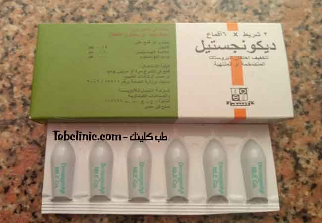 لبوس ديكونجستيل Decongestyl Suppository Urine Incontinence Incontinence