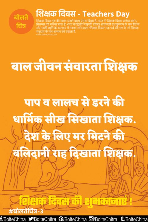 Quotes About Teachers Day In Hindi: 25+ Best Ideas About Hindi Poems On Teachers On Pinterest