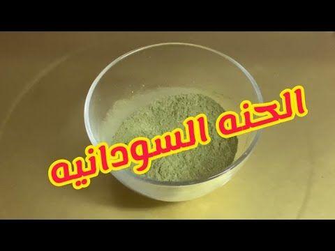 طريقه عمل الحنة بدون محلبية أو نشادرsudanses Henaa Youtube Food