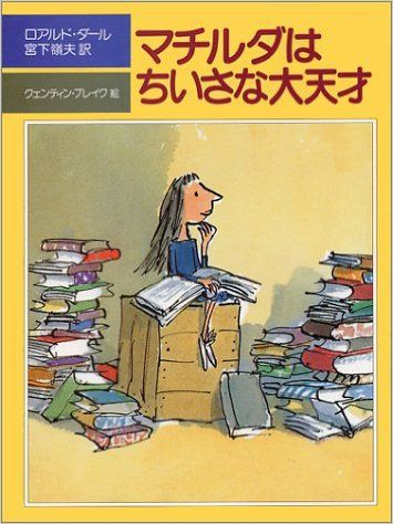 Amazon.co.jp: マチルダはちいさな大天才: ロアルド・ダール, クェンティン・ブレイク, Roald Dahl, Quentin Blake, 宮下 嶺夫: 本