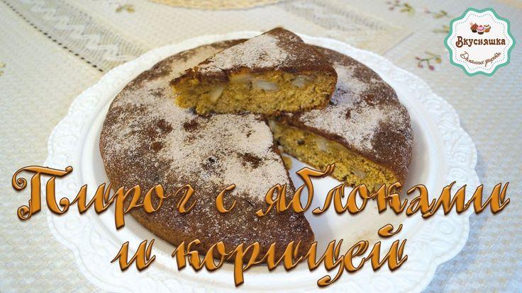 Быстрый рецепт вкусного пирога с яблоками и корицей на завтрак.