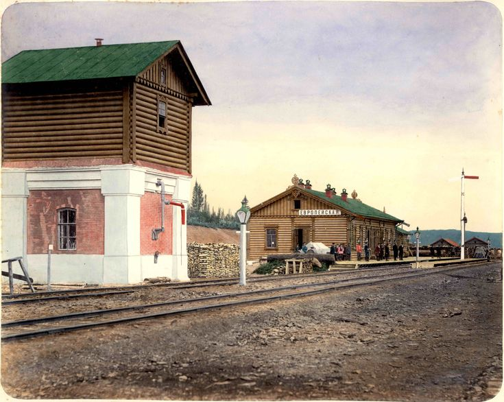 Станция Европейская