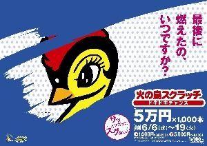 手塚キャラスクラッチ第3弾! 火の鳥スクラッチ登場!:ミテ☆ミテ:ニュース:TezukaOsamu.net(JP) 手塚治虫 公式サイト