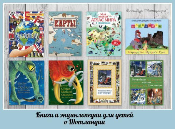 книги для детей о шотландии