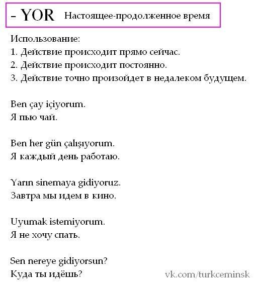 Турецкий язык знакомства и общение