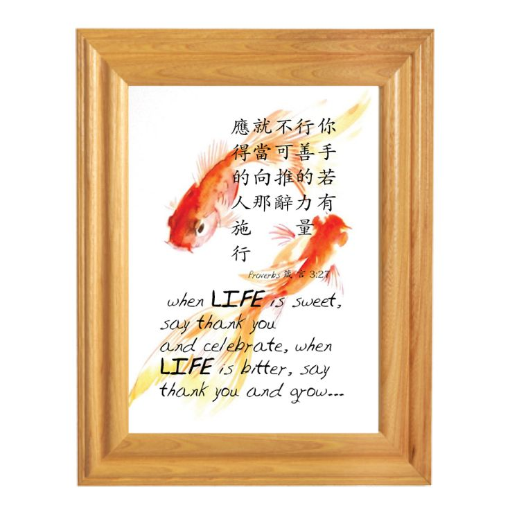 Words For Life - When Life is sweet, say thank you and celebrate, when Life is bitter, say thank you and grow...  Custom Made Bible Verse/Quote picture frames from $4.9  Langham Mall Unit 2333 &2335 Level 2 8339 Kennedy Road, Markham, Ont, Canada  www.OneOfAKaIND.com