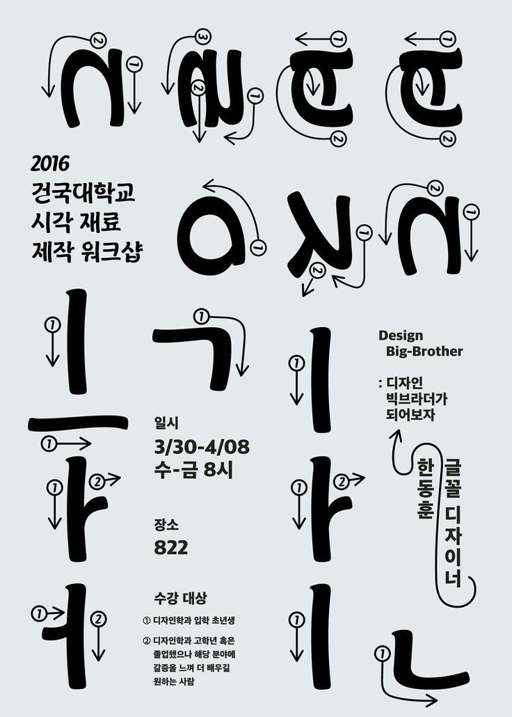 시각 재료 제작 워크샵 : Design Big Brother - 디지털 아트, 디지털 아트, 그래픽 디자인, 타이포그래피