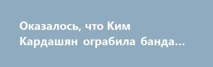 Оказалось, что Ким Кардашян ограбила банда пенсионеров http://kleinburd.ru/news/okazalos-chto-kim-kardashyan-ograbila-banda-pensionerov/  Журналисты разузнали подробности ограбления телезвезды Ким Кардашян, которое произошло в Париже в октябре прошлого года. Оказалось, что почти все участники налета, добычей которых стали драгоценности на сумму в девять миллионов евро, были пенсионерами. Так, возглавлял группу грабителей 60-летний Аомар Аит Хедаш, известный в преступном мире как Омар Старый…