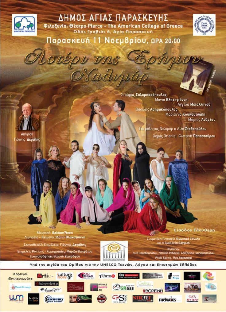 """Η μουσικοθεατρική παράσταση """"Αστέρι της Ερήμου – Ναλιμάρ"""" στο Αμερικάνικο Κολέγιο Ελλάδας"""