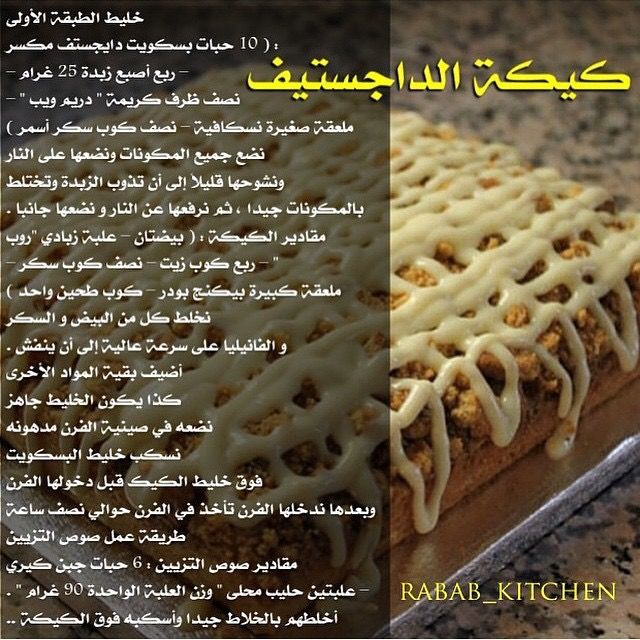 كيكة الدايجستف Cake Recipes Recipes Food
