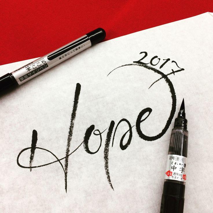 2017 Happy New Year! #hope #kuretake #筆ぺん #fudepen