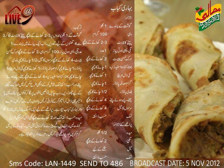 17 Best Images About Bihari Kabab On Pinterest Chefs Tvs And Ramzan Eid