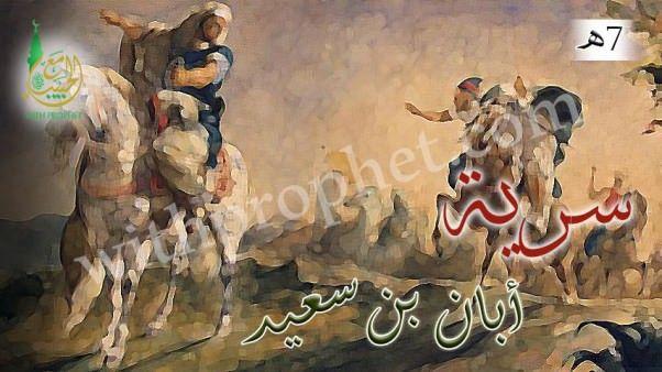 سرية أبان بن سعيد 7هـ إلى نجد الوقاية خير من الدفاع Allah Painting Art