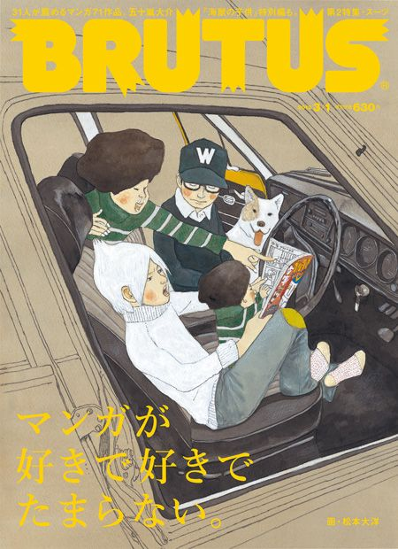 Brutus Manga issue front cover from SUNNY by Taiyo matsumoto