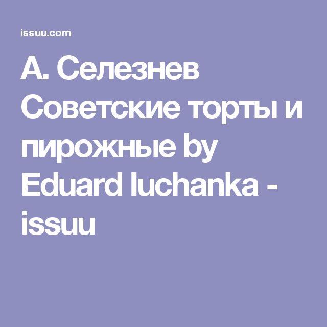 А. Селезнев Советские торты и пирожные by Eduard Iuchanka - issuu